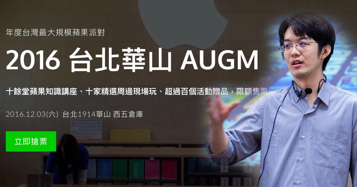 augm-%e8%8f%af%e5%b1%b1_0001